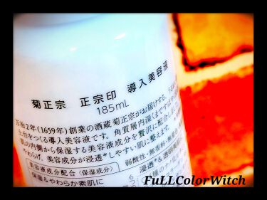 正宗印 導入美容液/菊正宗/ブースター・導入液を使ったクチコミ(2枚目)