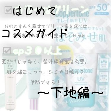コパトーン キレイ魅せUV ほそみせ肌/コパトーン/日焼け止め(顔用)を使ったクチコミ(1枚目)