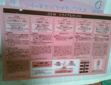 DEW トライアルセットb/KANEBO/スキンケアキットを使ったクチコミ(2枚目)