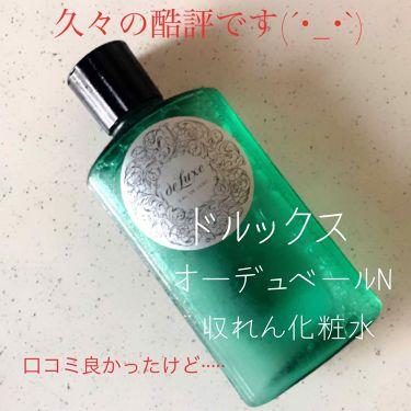 オーデュベールN/ドルックス/化粧水を使ったクチコミ(1枚目)