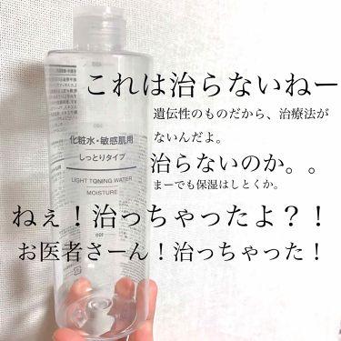ぱみゅさんの「無印良品乳液・敏感肌用・しっとりタイプ<乳液>」を含むクチコミ
