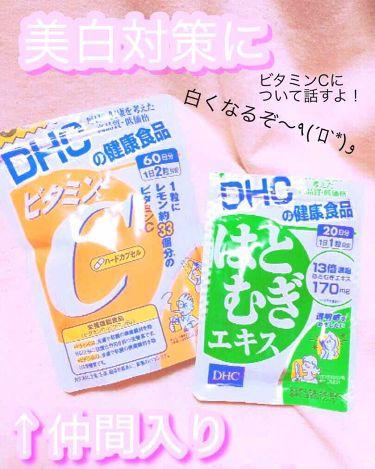 みぃぽな✩さんの「DHCビタミンC<美肌サプリメント>」を含むクチコミ