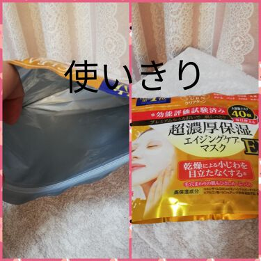 超濃厚保湿 マスク EX/クリアターン/シートマスク・パックを使ったクチコミ(1枚目)