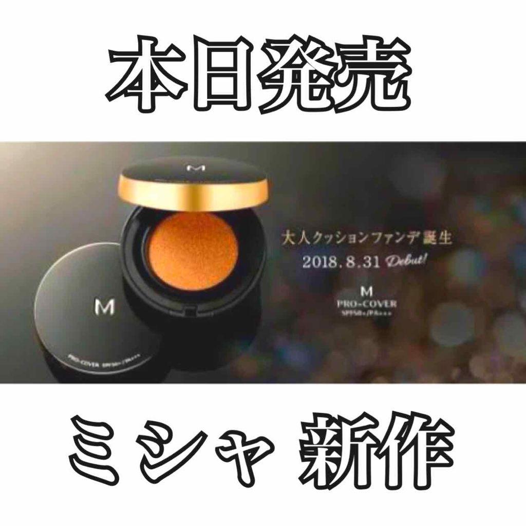 M クッション ファンデーション(プロカバー)/MISSHA/その他ファンデーションを使ったクチコミ(1枚目)