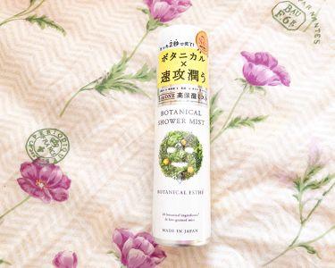 ボタニカルエステ ボタニカルシャワーミスト/ステラシード/化粧水を使ったクチコミ(1枚目)