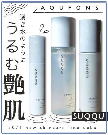 アクフォンス リファイニング セラム/SUQQU/美容液を使ったクチコミ(1枚目)