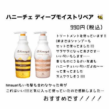美容液(補修ミルク)もっととてもしっとり/ビューティラボ/アウトバストリートメントを使ったクチコミ(2枚目)