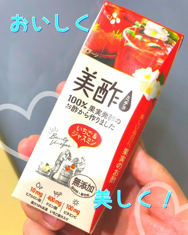 いちご&ジャスミン/美酢(ミチョ)/ドリンクを使ったクチコミ(1枚目)