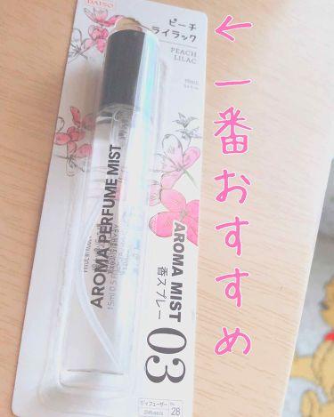 香スプレー/DAISO/香水(その他)を使ったクチコミ(2枚目)