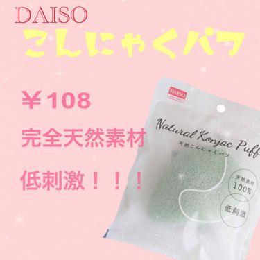 天然こんにゃくパフ/DAISO/その他ボディケアを使ったクチコミ(2枚目)