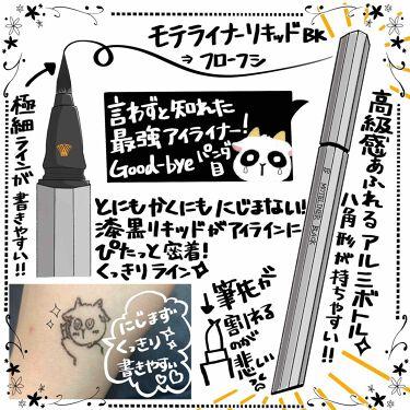 ヤギノさんの「フローフシモテライナー リキッド<リキッドアイライナー>」を含むクチコミ