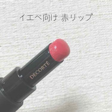 ザ ルージュ/COSME  DECORTE/口紅を使ったクチコミ(1枚目)