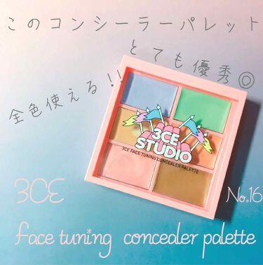 STUDIO FACE TUNING CONCEALER PALETTE/3CE/コンシーラーを使ったクチコミ(1枚目)