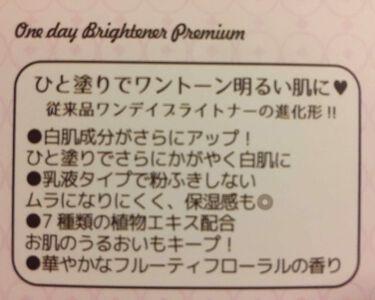 ワンデイブライトナー プレミアム/セラ/日焼け止め(ボディ用)を使ったクチコミ(3枚目)