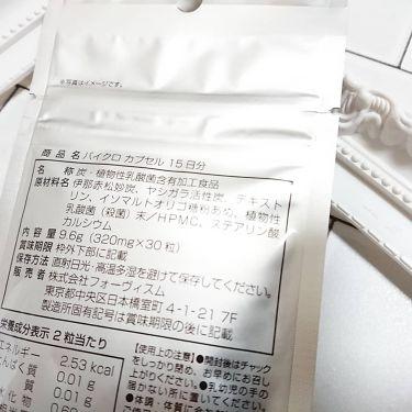 バイクロ カプセル/ByKURO/ボディサプリメントを使ったクチコミ(3枚目)