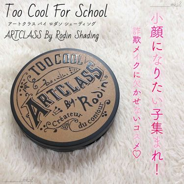 ✧ Mai ✧ さんの「too cool for schoolアートクラス バイ ロダン<プレストパウダー>」を含むクチコミ