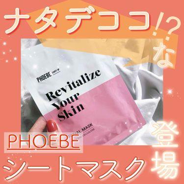 フェイスマスク/PHOEBE BEAUTY UP/シートマスク・パックを使ったクチコミ(1枚目)