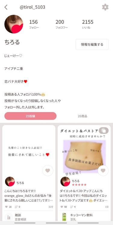 ちろる on LIPS 「こんにちは!!ちろるです!!orange_glow_0slさん..」(2枚目)