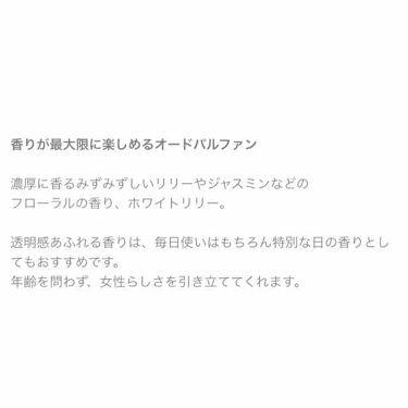 ホワイトリリー オードパルファン/shiro/香水(レディース)を使ったクチコミ(2枚目)