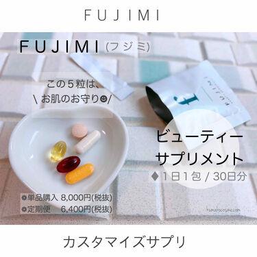 カスタマイズサプリ「FUJIMI(フジミ)」/FUJIMI/美肌サプリメントを使ったクチコミ(1枚目)