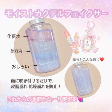 モイストカクテルフィクサー/マジョリカ マジョルカ/ミスト状化粧水を使ったクチコミ(2枚目)
