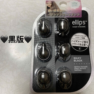 pro keratin SILKY BLACK/ellips/ヘアオイルを使ったクチコミ(1枚目)