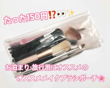 riiiii♥︎さんの「無印良品EVAクリアケース・大<その他化粧小物>」を含むクチコミ