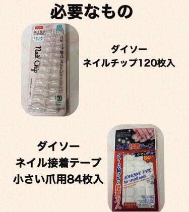 ネイル接着両面テープ/DAISO/ネイル用品を使ったクチコミ(2枚目)