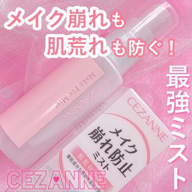 メイクフィックスミスト/CEZANNE/ミスト状化粧水を使ったクチコミ(1枚目)
