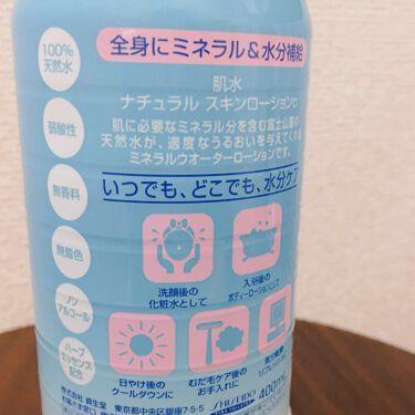 肌水/肌水/ミスト状化粧水を使ったクチコミ(2枚目)