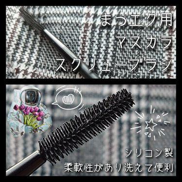 UR GLAM EXTENSION SCREW BRUSH(まつ毛エクステスクリューブラシ)/URGLAM/メイクブラシを使ったクチコミ(2枚目)