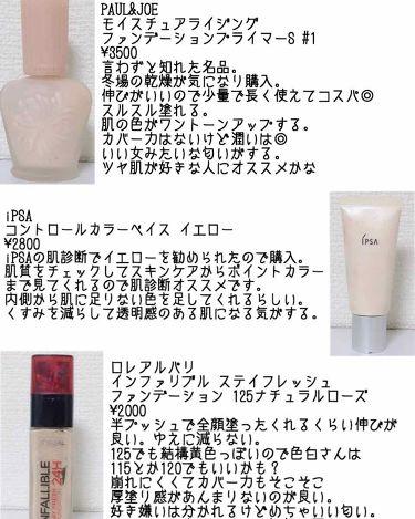 透さんの「イプサピュアコントロールベイス<化粧下地>」を含むクチコミ
