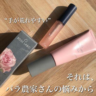 ローズリップ美容液/ROSE LABO /リップケア・リップクリームを使ったクチコミ(1枚目)