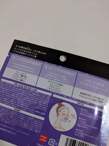 リップパック パールシリーズ/CHOOSY/リップケア・リップクリームを使ったクチコミ(2枚目)