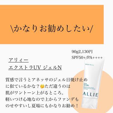 パーフェクトUV スキンケアミルク a/アネッサ/日焼け止め(ボディ用)を使ったクチコミ(8枚目)