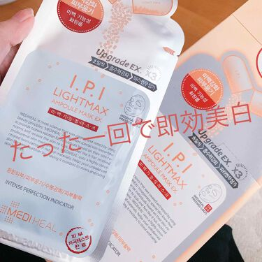 メディヒール Mediheal I.P.I ライトマックス アンプルマスク/MEDIHEAL/シートマスク・パックを使ったクチコミ(1枚目)