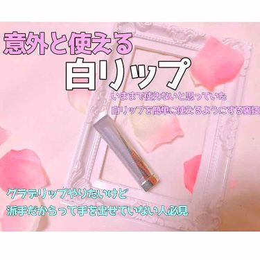 リップブロッサム/ジルスチュアート/口紅を使ったクチコミ(1枚目)