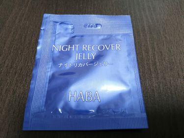 ナイトリカバージェリー/HABA/美容液を使ったクチコミ(1枚目)