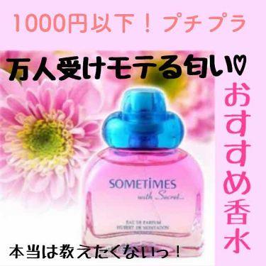 サムタイム ウィズ シークレット EDP/アロマコンセプト/香水(レディース)を使ったクチコミ(1枚目)