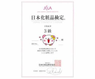 日本化粧品検定/その他を使ったクチコミ(2枚目)