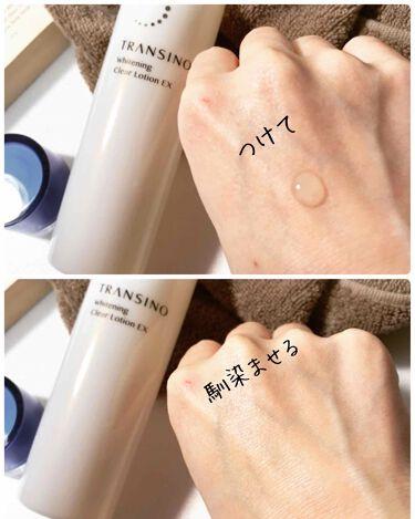 トランシーノ 薬用ホワイトニングクリアローション/トランシーノ/化粧水を使ったクチコミ(2枚目)