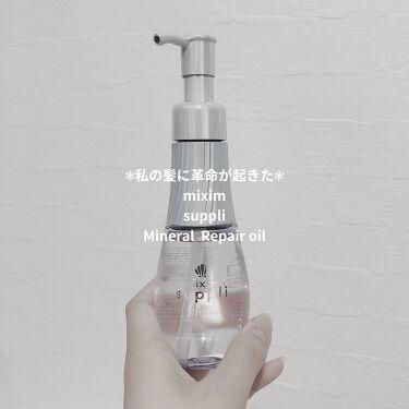 ミネラル リペアヘアオイル/mixim suppli/アウトバストリートメントを使ったクチコミ(1枚目)