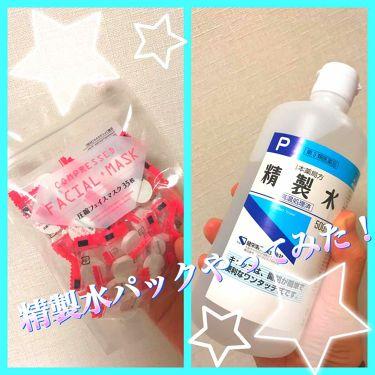 精製水(医薬品)/日本薬局方/その他を使ったクチコミ(1枚目)