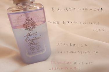 モイストカクテルフィクサー/MAJOLICA MAJORCA/ミスト状化粧水を使ったクチコミ(2枚目)