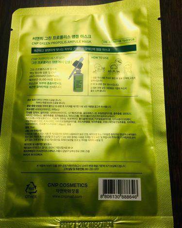 チャアンドパク グリーンプロポリス アンプルマスク/CNP Laboratory/シートマスク・パックを使ったクチコミ(2枚目)