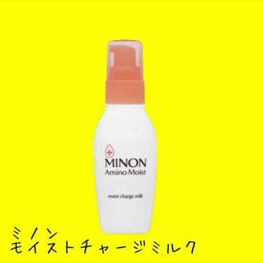アミノモイスト モイストチャージ ミルク/ミノン/乳液を使ったクチコミ(4枚目)
