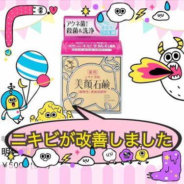 明色美顔石鹸/明色化粧品/洗顔石鹸を使ったクチコミ(1枚目)