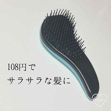 んふこ。フォロバ100%さんの「キャンドゥ絡みにくい!髪通りなめらか長短2段ヘアブラシ<ヘアケアグッズ>」を含むクチコミ