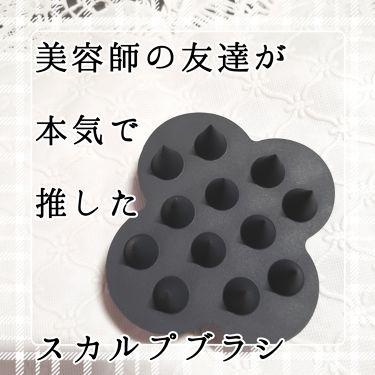 uka scalp brush kenzan/uka/ヘアケアグッズを使ったクチコミ(1枚目)