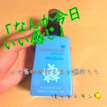 ブルージャスミンフレグランスミスト/サムライウーマン/ボディローション・ミルクを使ったクチコミ(1枚目)